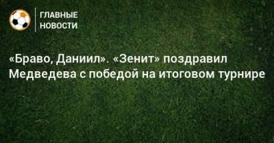 «Браво, Даниил». «Зенит» поздравил Медведева с победой на итоговом турнире