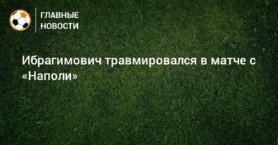 Ибрагимович травмировался в матче с «Наполи»