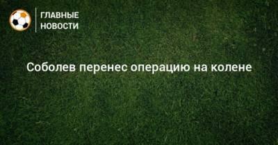Соболев перенес операцию на колене