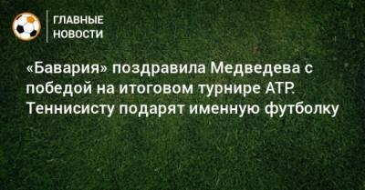 «Бавария» поздравила Медведева с победой на итоговом турнире ATP. Теннисисту подарят именную футболку