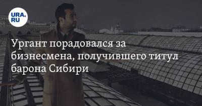 Ургант порадовался за бизнесмена, получившего титул барона Сибири. Видео