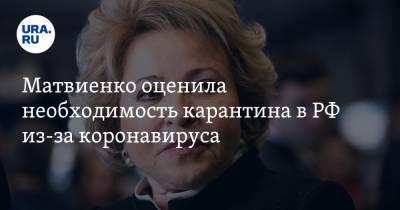 Матвиенко оценила необходимость карантина в РФ из-за коронавируса