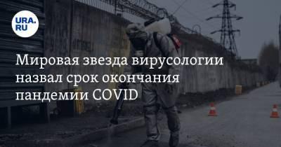 Мировая звезда вирусологии назвал срок окончания пандемии COVID