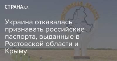 Украина отказалась признавать российские паспорта, выданные в Ростовской области и Крыму