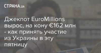 Джекпот EuroMillions вырос, на кону €162 млн - как принять участие из Украины в эту пятницу
