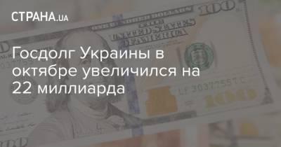 Госдолг Украины в октябре увеличился на 22 миллиарда
