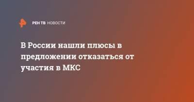 В России нашли плюсы в предложении отказаться от участия в МКС