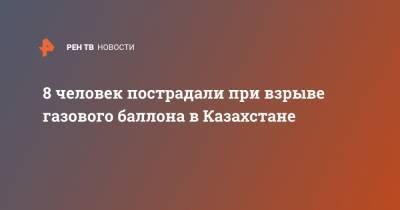 8 человек пострадали при взрыве газового баллона в Казахстане