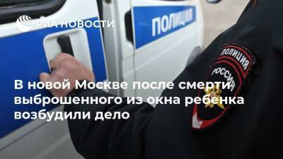 В новой Москве после смерти выброшенного из окна ребенка возбудили дело