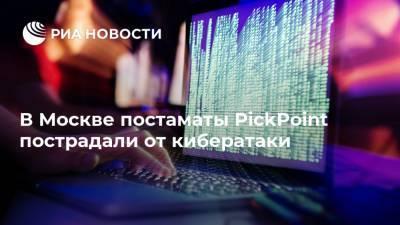 В Москве постаматы PickPoint пострадали от кибератаки