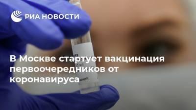 В Москве стартует вакцинация первоочередников от коронавируса