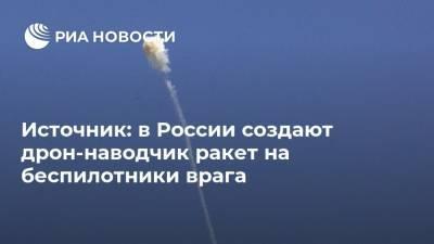 Источник: в России создают дрон-наводчик ракет на беспилотники врага