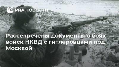 Рассекречены документы о боях войск НКВД с гитлеровцами под Москвой