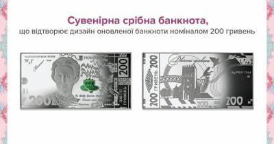 Нацбанк выпустил 200-гривневую банкноту из серебра