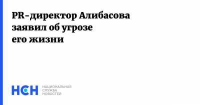 PR-директор Алибасова заявил об угрозе его жизни