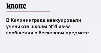 В Калининграде эвакуировали учеников школы №4 из-за сообщения о бесхозном предмете