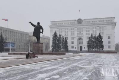 В Кузбассе учредили новые награды