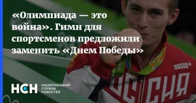 «Олимпиада — это война». Гимн для спортсменов предложили заменить «Днем Победы»