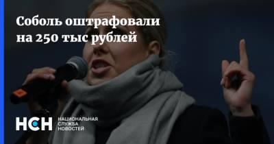 Соболь оштрафовали на 250 тыс рублей