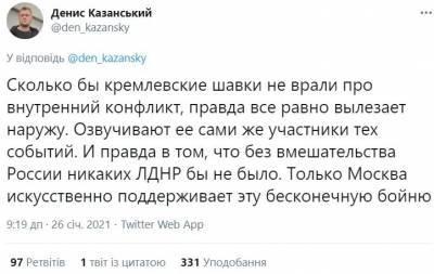Без вмешательства России «Л/ДНР» не было бы: Гиркин сделал скандальное заявление