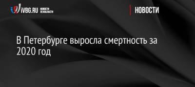 В Петербурге выросла смертность за 2020 год