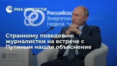 Зарубин: корреспондент CNBC Гэмбл не слушала переводчика во время беседы с Путиным