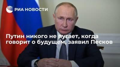 Песков: Путин неоднократно выступал с пророческими заявлениями, которые сбывались