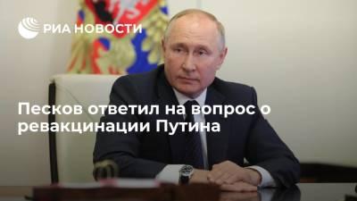 Песков о ревакцинации Путина: не сомневаюсь в этом, все зависит от совета специалистов