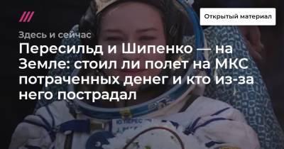 Пересильд и Шипенко — на Земле: стоил ли полет на МКС потраченных денег и кто из-за него пострадал