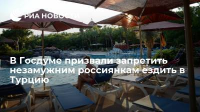 Депутат Милонов предложил запретить незамужним россиянкам ездить на отдых в Турцию
