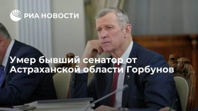 Бывший сенатор от Астраханской области Геннадий Горбунов умер на 76-м году жизни