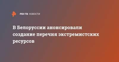 В Белоруссии анонсировали создание перечня экстремистских ресурсов