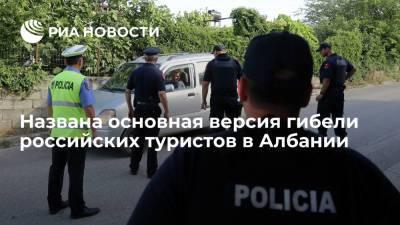 Albanian daily News: российские туристы погибли от отравления хлором в бассейне