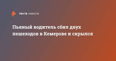Пьяный водитель сбил двух пешеходов в Кемерове и скрылся