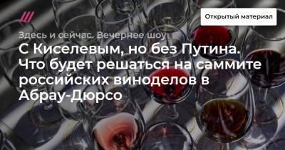 С Киселевым, но без Путина. Что будет решаться на саммите российских виноделов в Абрау-Дюрсо