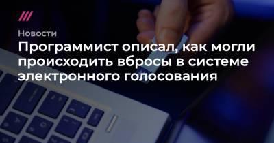 Программист описал, как могли происходить вбросы в системе электронного голосования