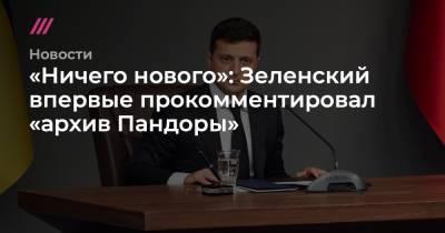 «Ничего нового»: Зеленский впервые прокомментировал «архив Пандоры»