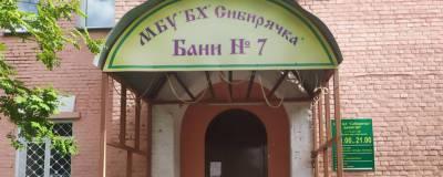Мэрия Новосибирска собирается закрыть муниципальные бани