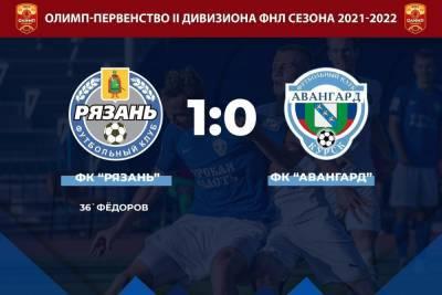 Курский «Авангард» уступил в выездном матче «Рязани»