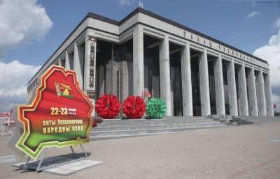 Как в истории суверенной и независимой Беларуси народное собрание сыграло важнейшую стабилизирующую роль в обществе