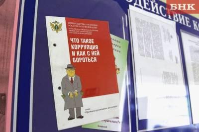ТПП Коми приглашает предпринимателей составить «Бизнес-барометр коррупции»