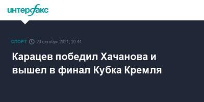 Карацев победил Хачанова и вышел в финал Кубка Кремля