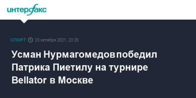 Усман Нурмагомедов победил Патрика Пиетилу на турнире Bellator в Москве