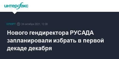 Нового гендиректора РУСАДА запланировали избрать в первой декаде декабря