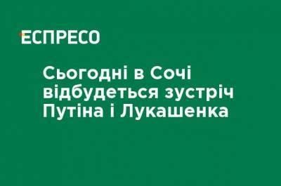 Сегодня в Сочи состоится встреча Путина и Лукашенко