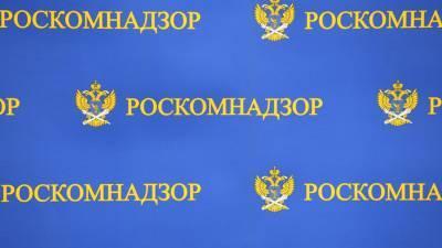 Роскомнадзор потребовал от Twitter обосновать блокировку якобы российских аккаунтов