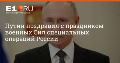 Путин поздравил с праздником военных Сил специальных операций России