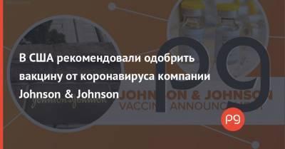 В США рекомендовали одобрить вакцину от коронавируса компании Johnson & Johnson