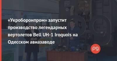 «Укроборонпром» запустит производство легендарных вертолетов Bell UH-1 Iroquois на Одесском авиазаводе