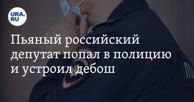 Пьяный российский депутат попал в полицию и устроил дебош. Видео